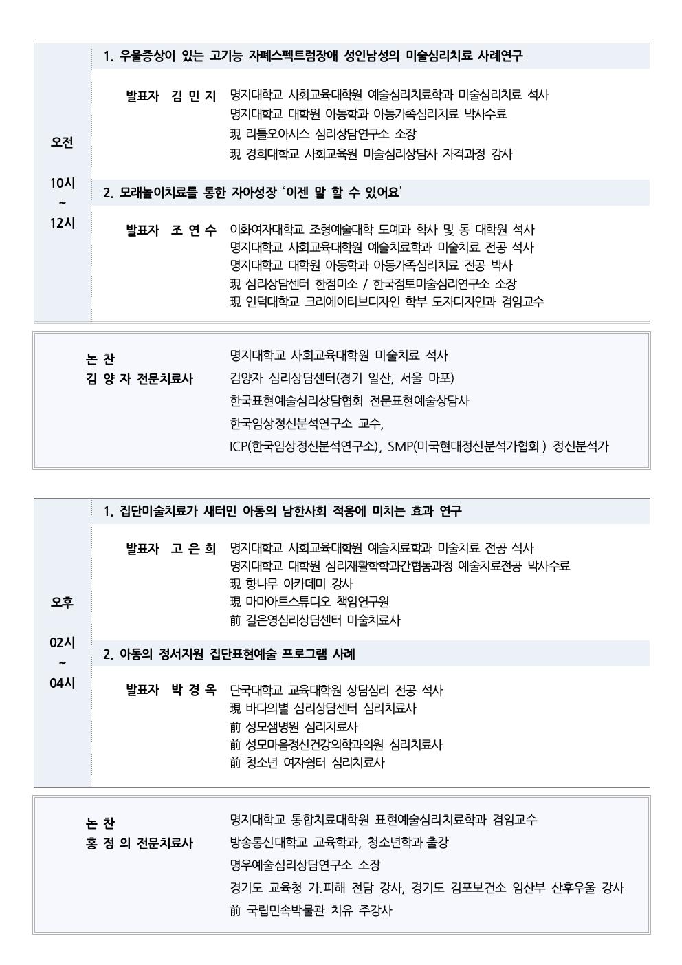 KEAPA_2020-10월사례발표(상세안내)002.jpg