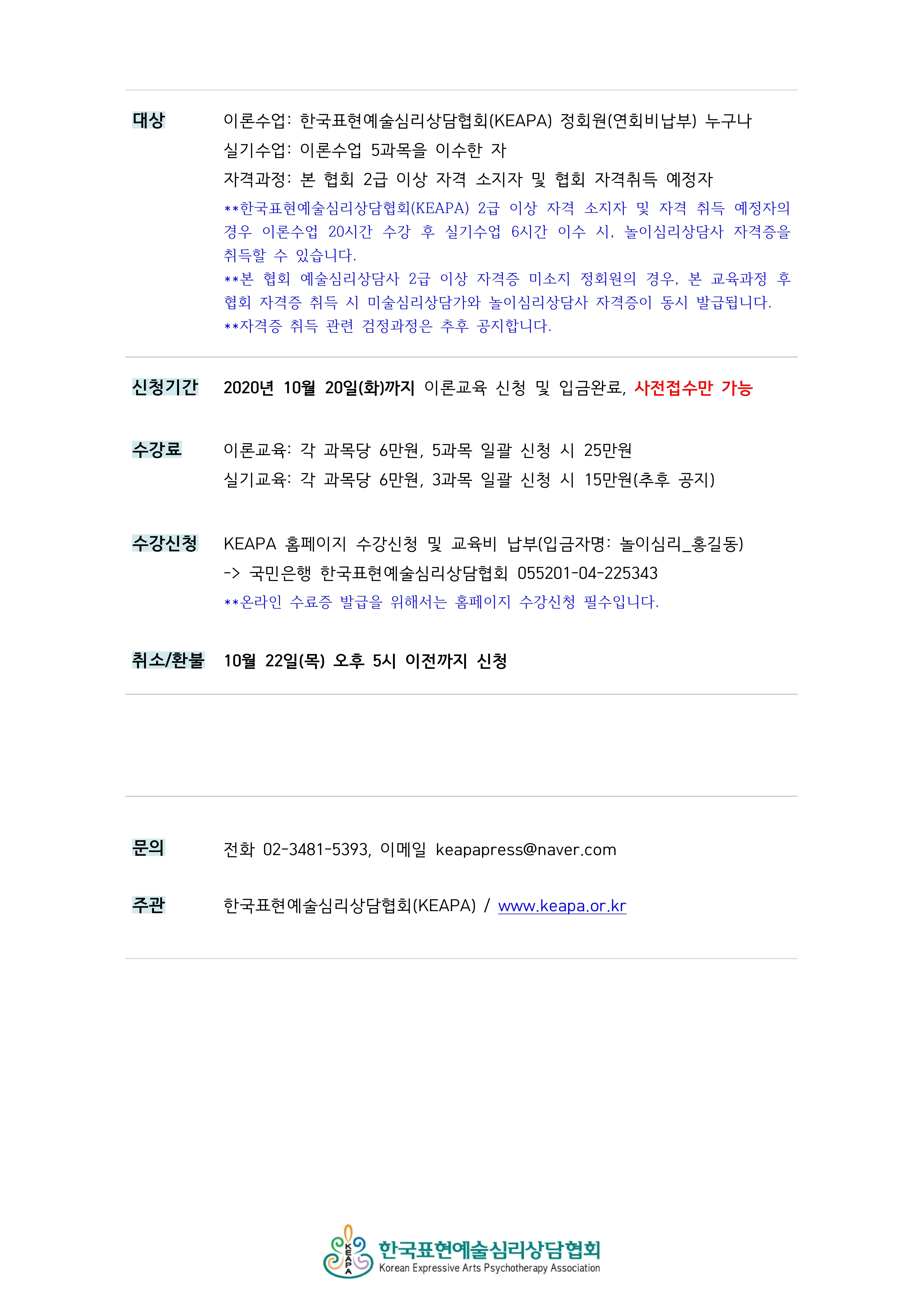 KEAPA 놀이심리상담사 교육과정 2.jpg